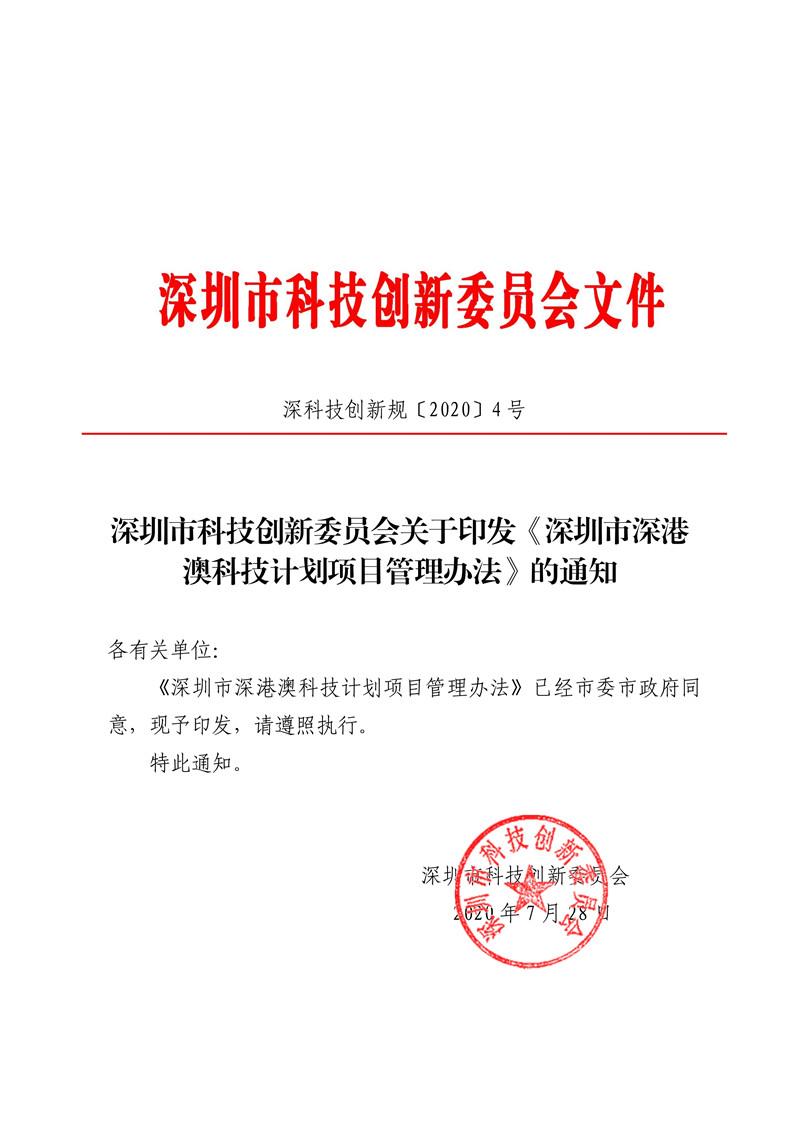 080522125508_0深科技创新规〔2020〕4号.pdf_1_副本.jpg